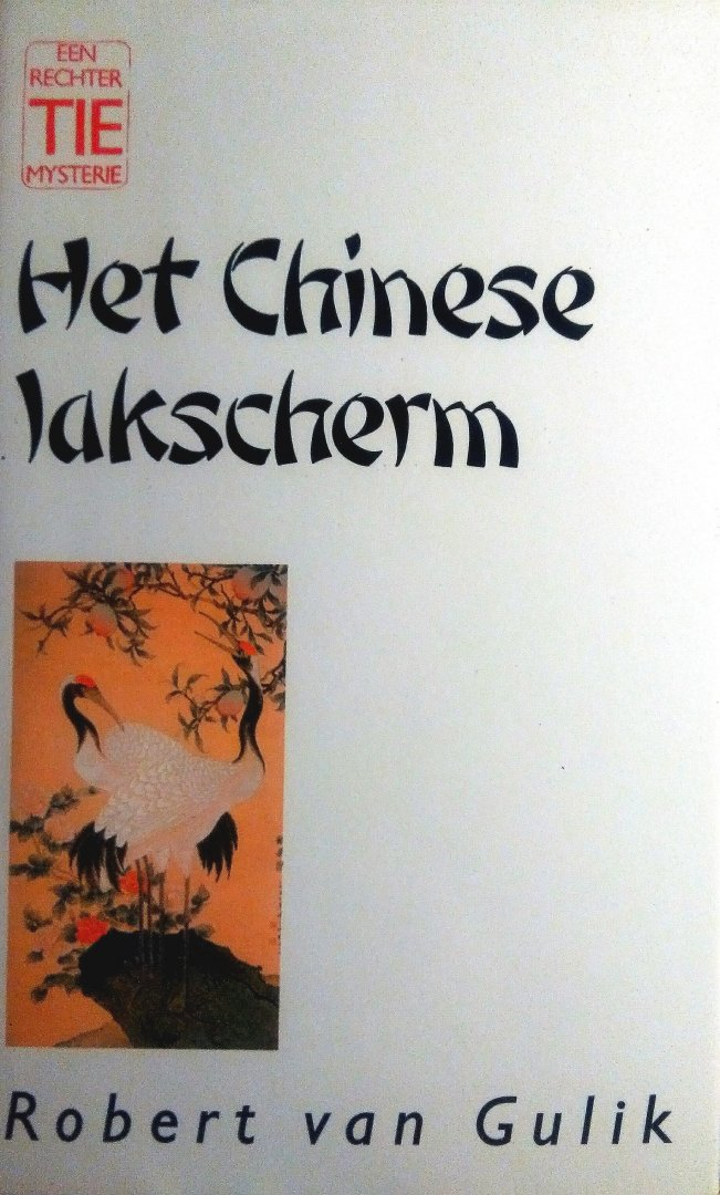 Gulik , Robert van . [ isbn 9789022509548  ]  4817 - Het  Chinese  Lakscherm   . ( Een rechter  Tie  mysterie . )