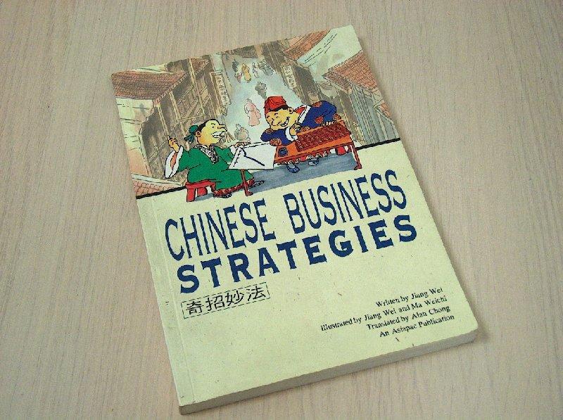 Jiang Wei - Chinese business strategies (stripverhaal in Engelse taal)