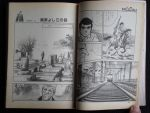 - Manga nr 13 by Takao Saito, Shogakukan, printed in Japan