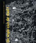 Bosma, Koos & Helma Hellinga (ed.) - De regie van de stad I & II: Noord-Europese stedebouw 1900-2000