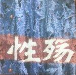 Liao Wen; Sun Furong - Eros untimely death