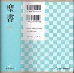- Japanese Bible ??