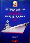 Diverse authors - Russia's Arms Catalog Volume III, NAVY