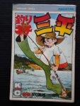 - Manga nr 29, Kodansya Comics, printed in Japan, KCM 529