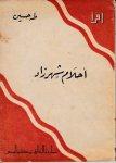 Husayn, Tâhâ - Ahlâm Shahrazâd