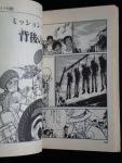- Manga nr 16, Mangakun Comics, printed in Japan, SBC336