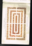 Bibliothek D.M.C. - Vorlagen für Stickereien. V. Serie. Mit 15 Bause.