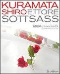 Yasuko Seki (Ed.) - Shiro Kuramata and Ettore Sottsass.
