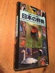 Kanouchi, Abe & Ueda - Birds of Japan - Vogels van Japan