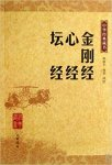 by ABC (Author) - The Diamon Sutra, Heart Sutra and Platform Sutra (Chinese Edition)