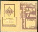 E.G.C. Schubad, Nederlandsche Vereeniging tot Bevordering van Kunstnijverheid Arti et Industriae (Den Haag) - Arti et Industriae tentoonstelling : moderne interieur kunst, 16-24 april