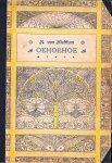 Hichtum, N. van - Oehoehoe I.Hoe een kleine kafferjongen page bij den Koning werd
