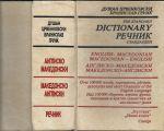 - The Standard Dictionary English-Macedonian / Macedonian-English