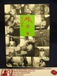 Araki, NobuYoshi Araki - Japanese Shashinshu Tabi Shojo Photo Essay Book Train Trip Girls