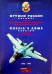 Diverse authors - Russias Arms Catalog, volume II Air Force