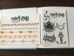 Rowling - Harry Potter And the half-Blood prince sketchbook