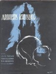 Frequin, Louis / Knap, Henri A.A.R. / Kruiderink, W.H. - Arnhems Kruisweg