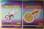 Tewari, prof. Premvati - Ayurvediya Prasutitantra Evam Striroga, part I Prasutitantra (obstetrics) and part II Striroga (gynecology)