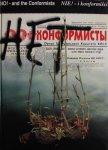 Rozwadowska-Janowska, Nina; Nowicki, Piotr - NO! - and the Conformists Faces of Soviet Art of 50s to 80s