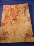 Xixing, Li - Cream of Original Frescoes From Tang Tombs