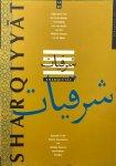 STRIJP, Ruud & BERNARDS, Monique & DOUWES, Dick (red.) - Sharqiyyât 15 / 1-2 (2003): Themanummer - 25 Jaar Midden-Oosten en Islamstudies in Nederland en de MOI