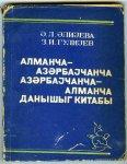 Alijeva, A.L and Z.I. Quulijev - Almanǵa-azärbajǵanǵa, azärbajǵanǵa-almanǵa danyšyg kitaby