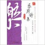 by [ SONG ] GUO MAO QIAN (Author) - Wanjuan Chinese classics: Folk Song and Ballad (facsimile edition)(Chinese Edition)