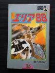 - Manga nr 15, Mangakun Comics, printed in Japan, SBC335
