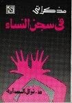 Sa`adâwî, Nawâl al- - Mudhakkirâtî fî sijn al-nisâ'