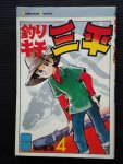 - Manga nr 4, Kodansya Comics, printed in Japan, KC268