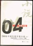 - 2004 China s annual novella