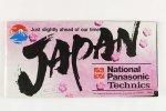 Diversen - National Panasonic Technics catalog  ( Japan) 1980(4-foto's)