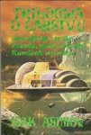 Asimov - Trilogija o Carstvu