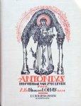 Lohuis, Fr. Nicolaus (met teekeningen van Joan Collette) - Antonius; een verhaal van zijn leven