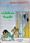 Sa`adâwî, Nawâl al- - Mudhakkirât tabîba