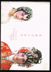 - A century of Cantonese Opera