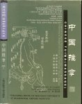 Hongzhu  Jin General Compiler-in-Chief Zuo Yanfu - Chinese Tuina (Massage) (Newly Compiled Practical English-Chinese Library of Traditional Chinese Medicine) (English and Chinese Edition)  Jin Hongzhu
