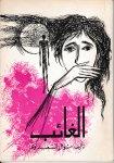 Sa`adâwî, Nawâl al- - Al-ghâ'ib