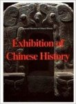 - Exhibition of Chinese History