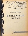 Rakov, Nikolai: - [Konzertwals. Für Blasorchester bearbeitet von G. Kalinkoviya]