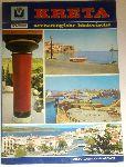 Logiadou-Platonos, Sosso - Kreta