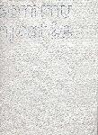 ANEMA, TACO, HANS VAN DER MEER & BERT VERHOEFF (fotografie); Prof. dr. JOAN HEMELS (tekst); ANNEKE VAN STEIJN (eindredactie) - Grafisch Nederland Kerstnummer 1990 - Communicatie