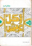 Mahmûd, Mustafâ - Akl `aysh