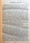 Alekseev, Michail - (Михаил Алексеев) (RUSSISCHTALIG) zie foto