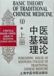 Zhang Enqin - Basic Theory of Traditional Chinese Medicine. (1)