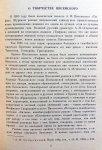 Pisemsky, A.F. - (А.Ф. Писемский) (RUSSISCHTALIG)