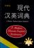 A Modern Chinese-English Di...